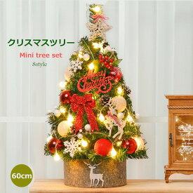 LEDミニクリスマスツリー 卓上ツリー ミニツリー ポインセチア クリスマスツリー 飾り付き 60cm 卓上サイズ 店内ディスプレイ カフェ レストラン インテリア 北欧 お洒落 可愛い シンプル LEDライト付き hzsn025h