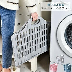 折りたたみ ランドリーバスケット 洗濯かご 洗濯カゴ 折りたためるコンパクト ランドリーかご 洗濯ボックス 取っ手付き 収納ボックス 衣類収納 持ち運び便利 大容量 省スペース 軽量 洗濯