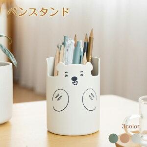 【送料無料】ペンスタンド おしゃれ ペン立て ペンケース 仕切り 大容量 収納ケース かわいい シンプル