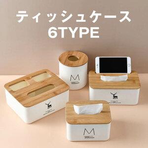 【ポイント5倍】ティッシュケース おしゃれ 北欧 ティッシュカバー ティッシュボックスケース 箱 ティッシュ ボックス ティッシュボックスカバー ティッシュホルダー ティッシュBOX インテ