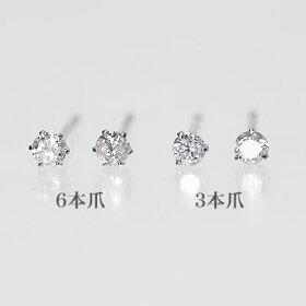 【開店記念セール】選べる!プラチナ・ダイヤモンド0.1ctスタッドピアス☆レディース割引50%OFF以上半額以下☆