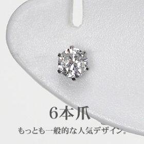 【73%OFF】プラチナダイヤモンドピアス選べる!プラチナ・ダイヤモンド0.1ctスタッドピアス【あす楽対応】