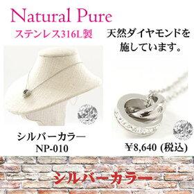 NaturalPure(ナチュラルピュア)天然ダイヤモンド入りダブルリングペンダント(ネックレス)NP-010