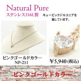 NaturalPure(ナチュラルピュア)ハートペンダント(ネックレス)NP-211