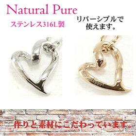 NaturalPure(ナチュラルピュア)ハートペンダント(ネックレス)NP-216