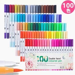 カラーペンセット 100色 水彩カラー 筆ペン イラストペン マーカーペン イラストマーカー 太字極細 太字 細字 水性 鮮やか 手帳 イラスト 色塗 お絵かきセット 美術 送料無料