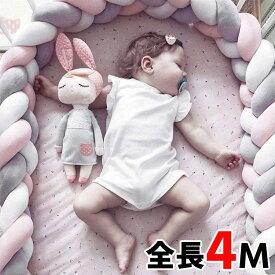ベビーベッドガード ベビーガード ロープ クッション まくら 赤ちゃん ベッドガード ベビーガードクッション 取り外し 持ち運びに便利 出産祝い 寝返り防止クッション 寝返り防止 編み ノットクッション 赤ちゃん 結び目 4M 3本編み