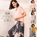 2点セット レディース パジャマ 半袖 夏 可愛い 花柄 ルームウェア 上下セット セットアップ 部屋着 薄手 肌に優しい …