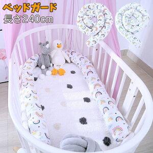 ベビーベッドガード ベビーガード 虹 サイドガード ハウス型 クッション 赤ちゃん ベッドガード ベビーガードクッション 取り外し 持ち運びに便利 出産祝い 寝返り防止クッション 赤ちゃん