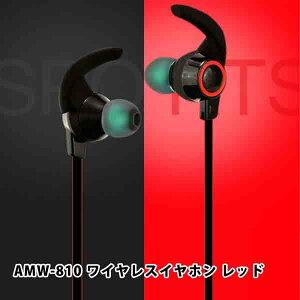 AMW-810 赤 レッド スポーツ ワイヤレス 高音質ステレオ Bluetooth 4.1 省電力 スポーツ仕様防水 ハンズフリー通話 ヘ