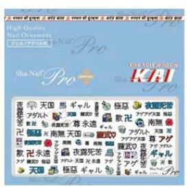 写ネイルPlus デジタルテプラ KAI-006