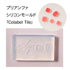 PREANFA プリアンファ シリコンモールド Colabel Tail(コラベルタイル)