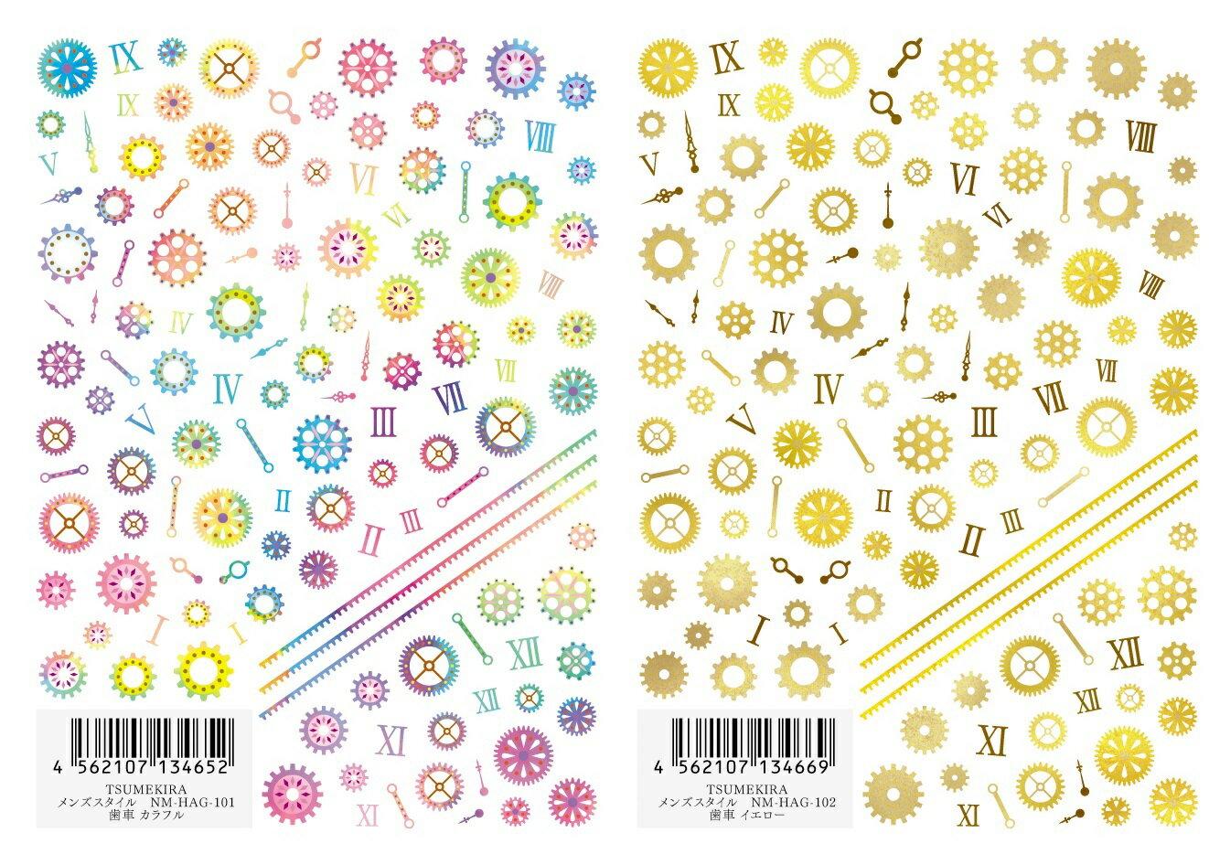 ツメキラ(TSUMEKIRA) ネイルシール【メンズスタイル 歯車】◆歯車と時計のデザインシール♪ネイルアート 時計 針 ローマ数字 アンティーク 文字盤 懐中時計 スチームパンク ギアネイル