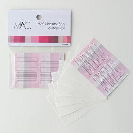 MAC. マスキングシール curtain call ハイクオリティな美しいデザイン