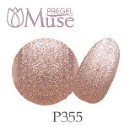 PREGEL プリジェル ミューズ  PGU-P355 シルキーコッパー