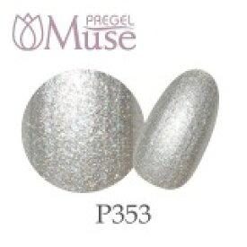 PREGEL プリジェル ミューズ  PGU-P353 シルキーアッシュグレイ
