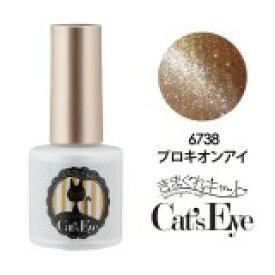 きまぐれキャット Cat's Eye(キャッツアイ) プロキオンアイ MYJ-6738