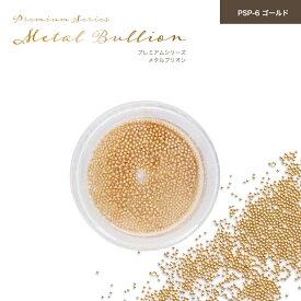ビューティーネイラー プレミアムシリーズ メタルブリオン ゴールド PSP−6
