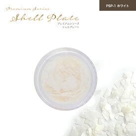 ビューティーネイラー プレミアムシリーズ シェルプレート ホワイト PSP−1
