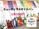 Mignon キューティクルオイルペンオイルのみなら20本までメール便可能