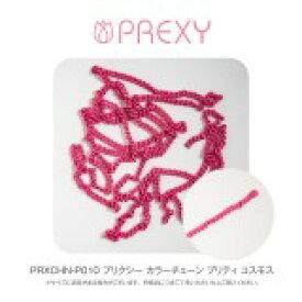 プリクシー カラーチェーン プリティ コスモス 50cm (PRXCHN-P010)