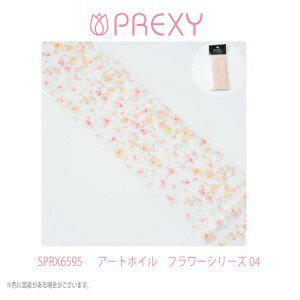 プリクシー アートホイル フラワーシリーズ04 (SPRX6595)