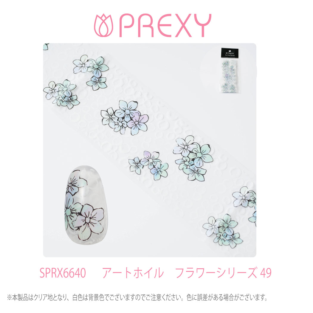 プリクシー アートホイル フラワーシリーズ49 (SPRX6640)