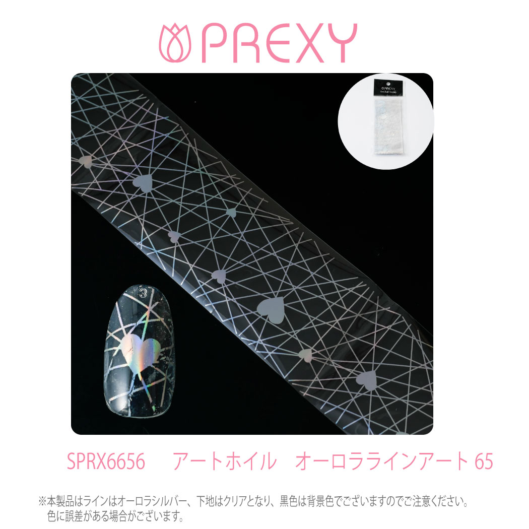 プリクシー アートホイル オーロララインアート65 (SPRX6656)
