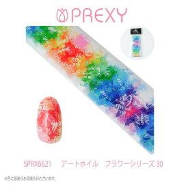 プリクシー アートホイル フラワーシリーズ30 (SPRX6621)