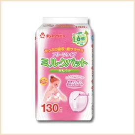 ミルクパット(130枚入) 新開発縦立体母乳パット