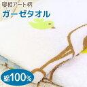 裏ガーゼバスタオル 120×60cm 【長方形】【寝相アートに!】