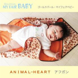 MY FAIR BABY【アフガン/おくるみ/今治タオル】お風呂上りやお昼寝用に♪ ANIMAL-HEART