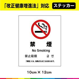 禁煙 ステッカー シール 改正健康増進法 中国語 韓国語 英語 UVカットラミネート