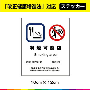 喫煙可能店 ステッカー シール 改正健康増進法 中国語 韓国語 英語 UVカットラミネート