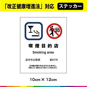 喫煙目的店 ステッカー シール 改正健康増進法 中国語 韓国語 英語 UVカットラミネート