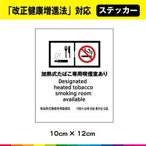 加熱式たばこ専用喫煙室あり ステッカー シール 改正健康増進法 中国語 韓国語 英語 UVカットラミネート