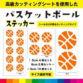 バスケットボール バスケット ボール ステッカー シール バスケットボールステッカー バスケグッズ バスケ スポーツ カッティングシート 送料無料