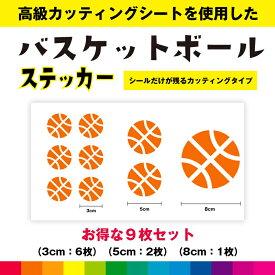 バスケットボール バスケット ボール ステッカー シール バスケットボールステッカー バスケグッズ バスケ スポーツ カッティングシート お得セット 送料無料