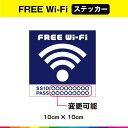 WIFI wi-fi ワイファイ ステッカー シール フリー UVカットラミネート