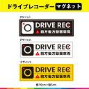 ドライブレコーダー ドラレコ 前方後方録画車両 マグネット 磁石 目立つ 16cm×5cm 選べるカラー