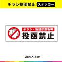 チラシ 禁止 投函禁止 ステッカー シール お断り UVカットラミネート デザイン1