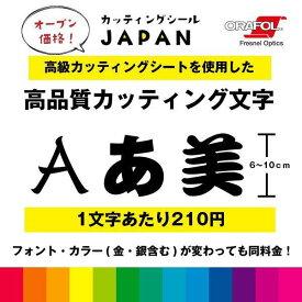 カッティング 文字 カッティングシート ステッカー 切り文字 名入れ オリジナル 6cm〜10cm