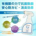除菌スプレー ファブミスト fab mist 防カビ 消臭 300ml ウイルス ウイルス対策 子供 ペット 天然