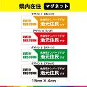 県内在住 地元 住民 いたずら防止 マグネット かっこいい 目立つ 15cm×4cm 選べるカラー