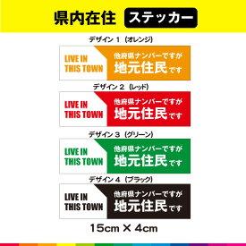 県内在住 地元 住民 いたずら防止 ステッカー シール かっこいい 目立つ 15cm×4cm 選べるカラー