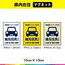 県内在住 地元 住民 いたずら防止 他府県ナンバー 車 コロナ対策 マグネット 目立つ 10cm×13cm 選べるカラー (5)