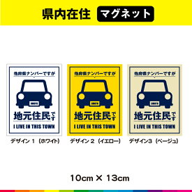 県内在住 地元 住民 いたずら防止 他府県ナンバー 車 コロナ対策 マグネット シンプル 10cm×13cm 選べるカラー (5)