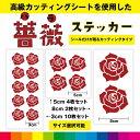薔薇 ばら バラ 薔薇ステッカー シール ステッカー 薔薇シール カッティング カッティングシート 花 フラワー インテリア 送料無料