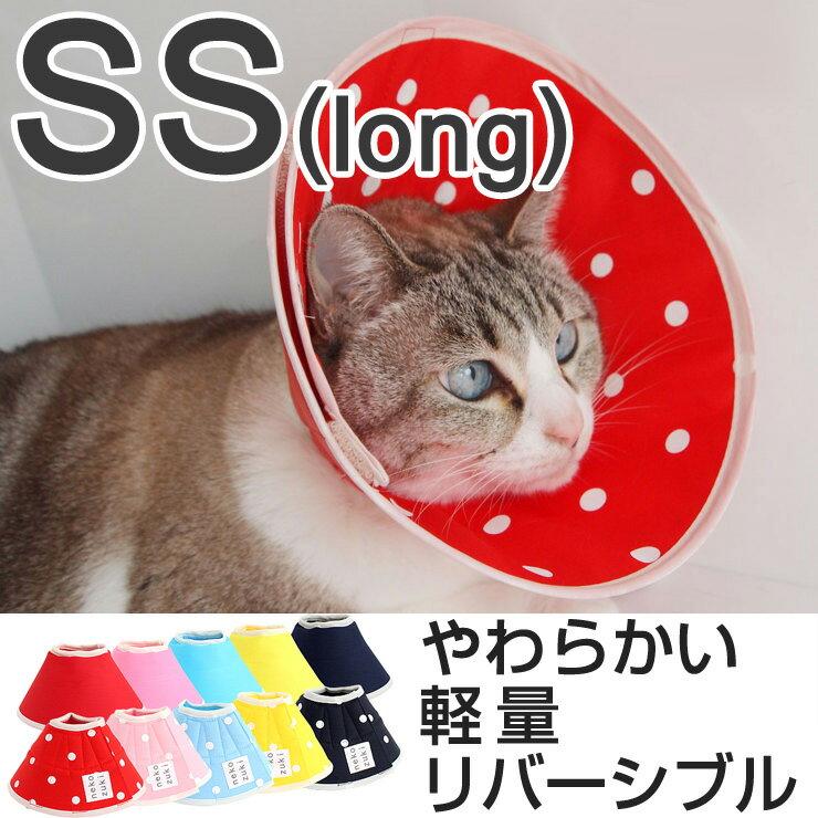 エリザベスカラー ソフト フェザーカラー 猫 介護用品 SSロング ドット