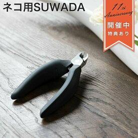 猫 爪切り 国産 SUWADA 猫専用 nekozuki 限定モデル ねこずきつめきり ニッパー ブラック